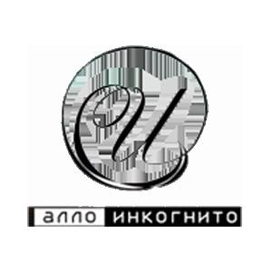 ალო ინკოგნიტო