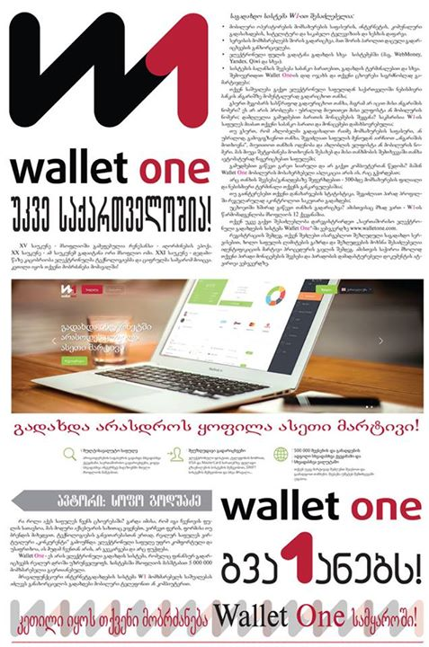 Wallet One - now in Georgia!