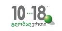 სატელეფონო სერვისები გლობალ 1 (10-18)